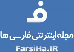 معرفی مجله اینترنتی فارسی ها