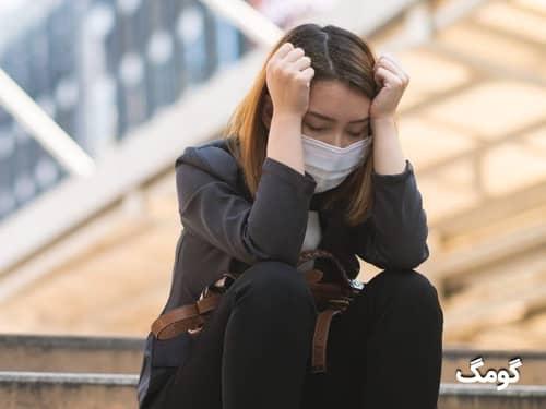 افسردگی بعد از کرونا چیست، چگونه رخ می دهد و چه باید بکنیم؟